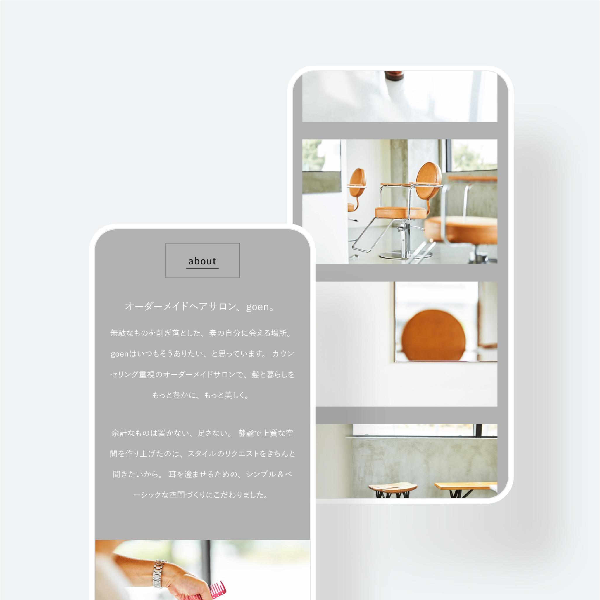 美容院 WEBサイト|ヘアーサロン ゴエン