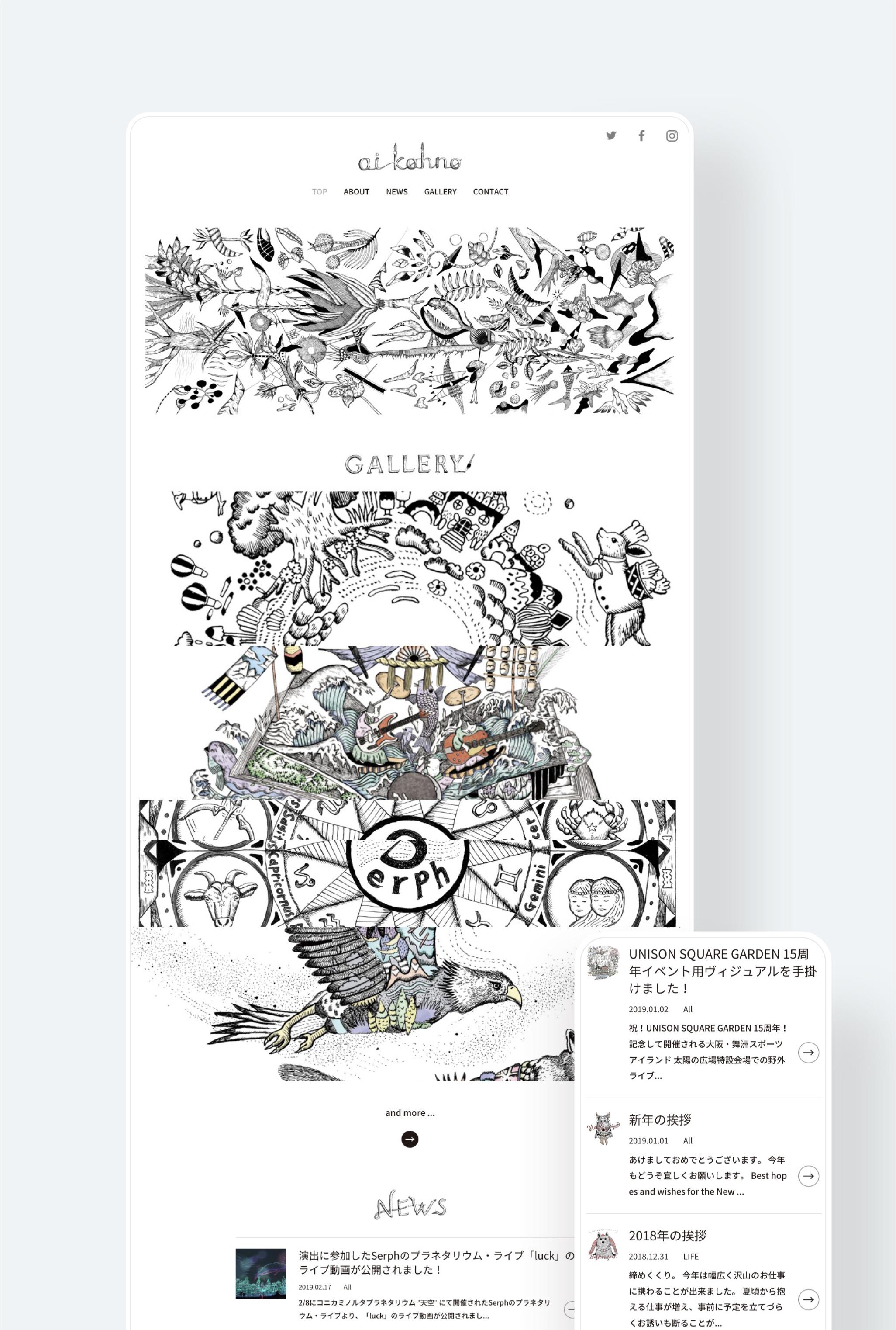 イラストレーターWEBサイト| 河野 愛(ai kohno)