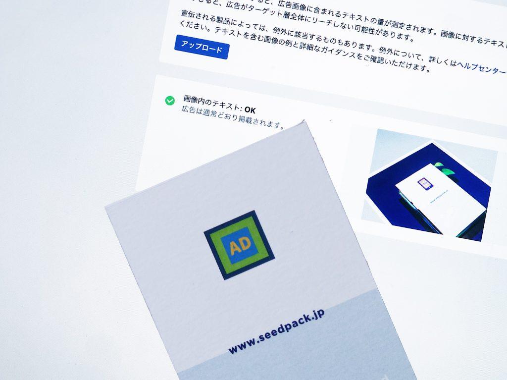 Facebook広告、画像のテキスト量を最適化して配信量を増やす