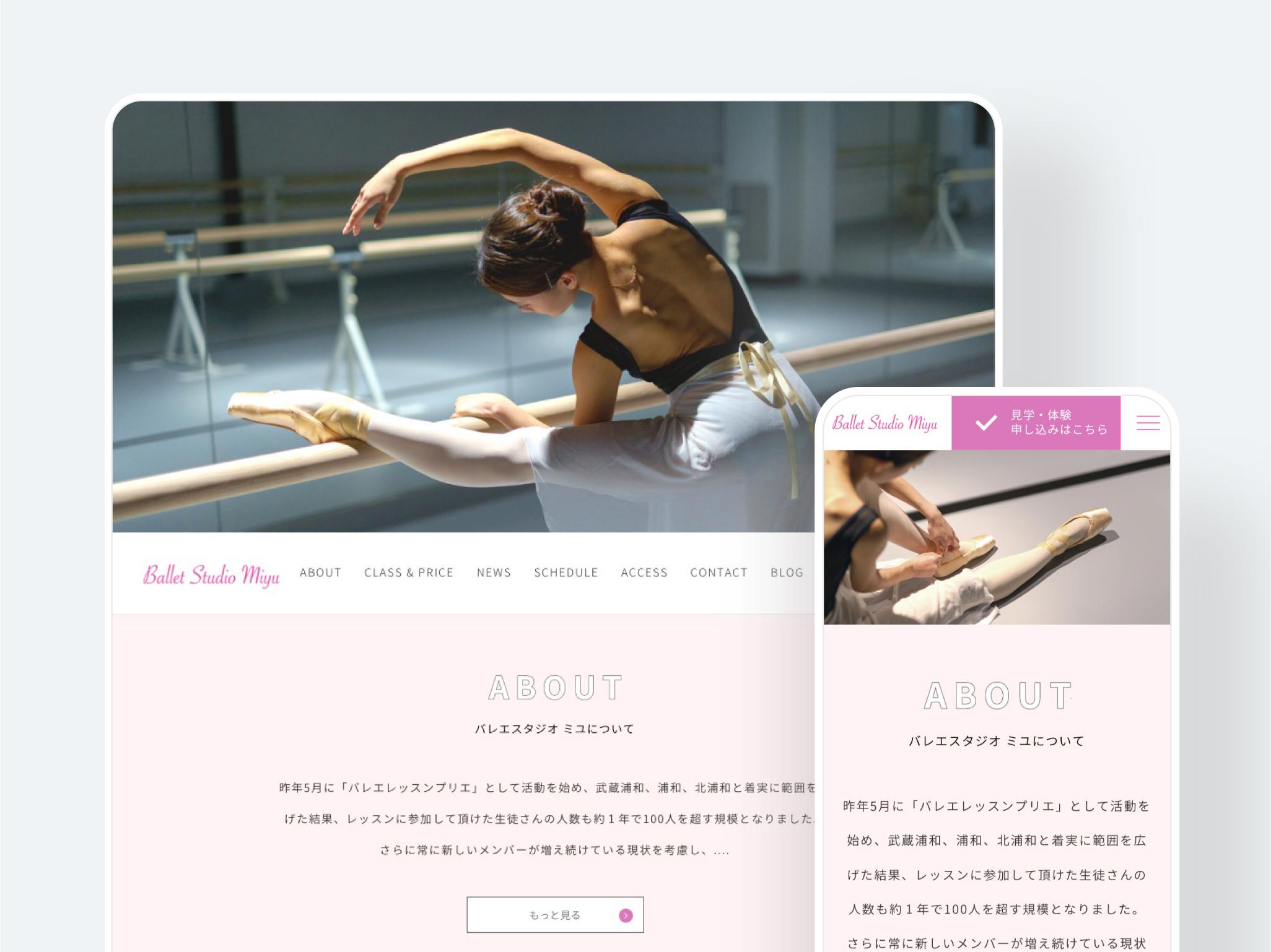 バレエスタジオ WEBサイト|埼玉武蔵浦和・浦和のバレエレッスンスタジオミユ