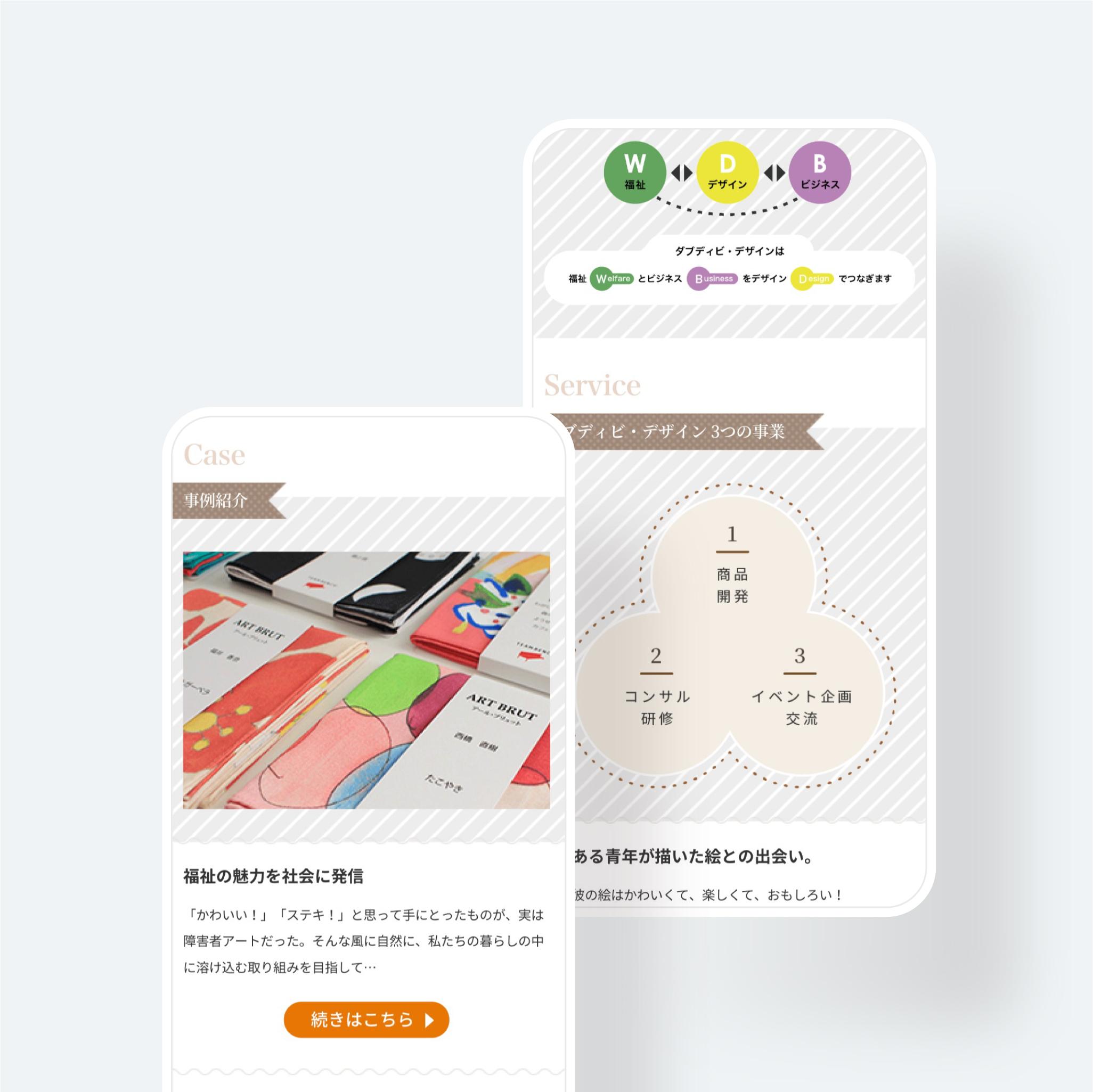 福祉デザインコンサル WEBサイト|ダブディビ・デザイン