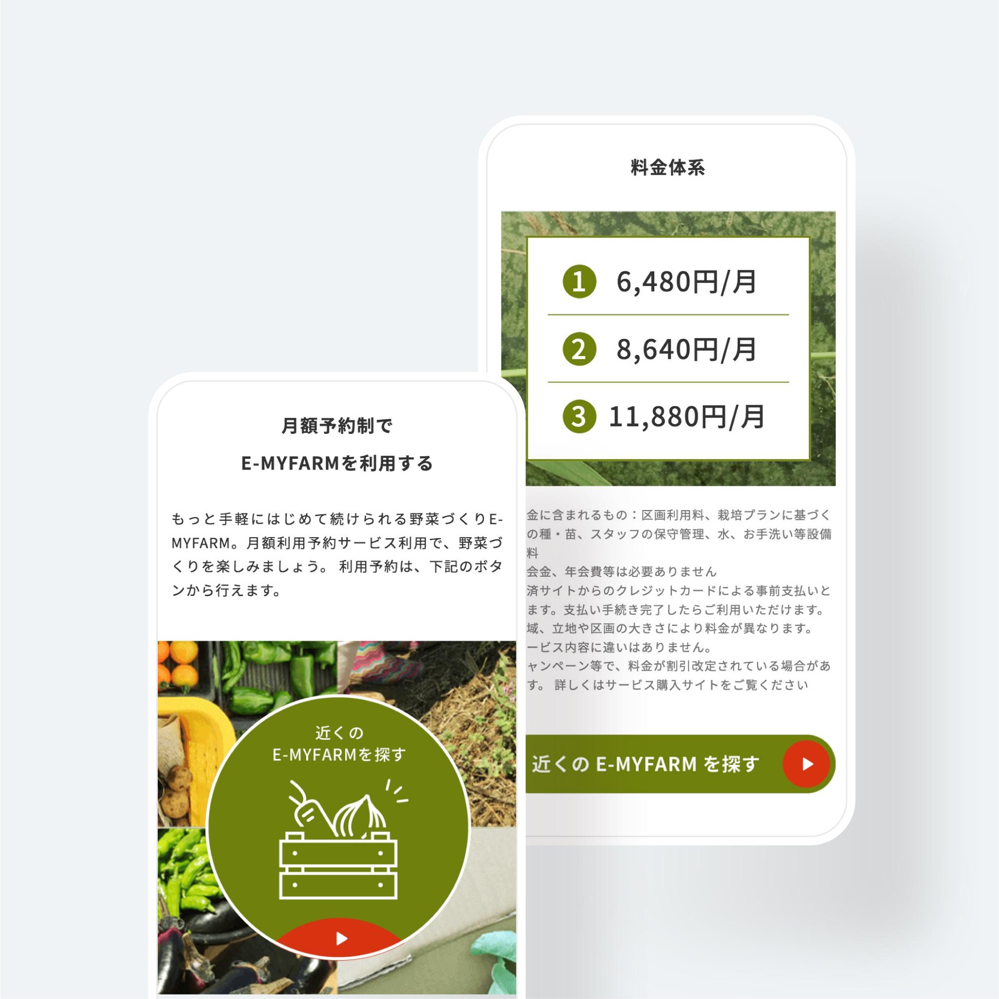 農園サービス WEBサイト| E-MYFARM(イーマイファーム)