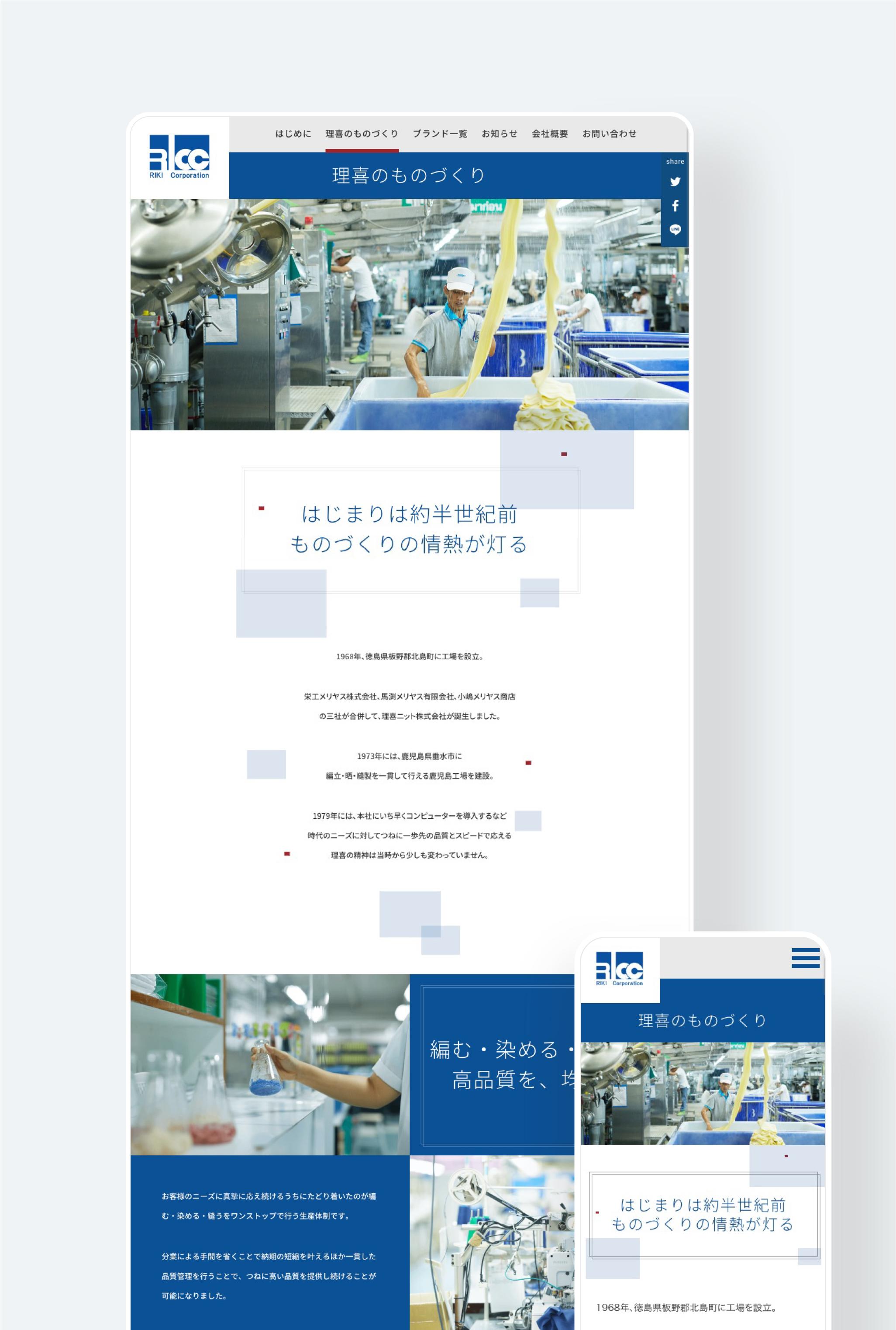 製造メーカー WEBサイト|株式会社理喜 Riki Corporation(リキ)