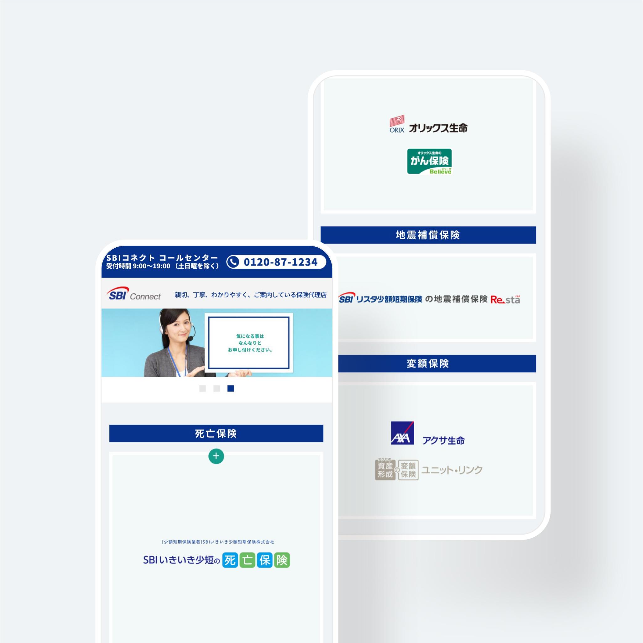 保険 WEBサイト| SBIコネクト
