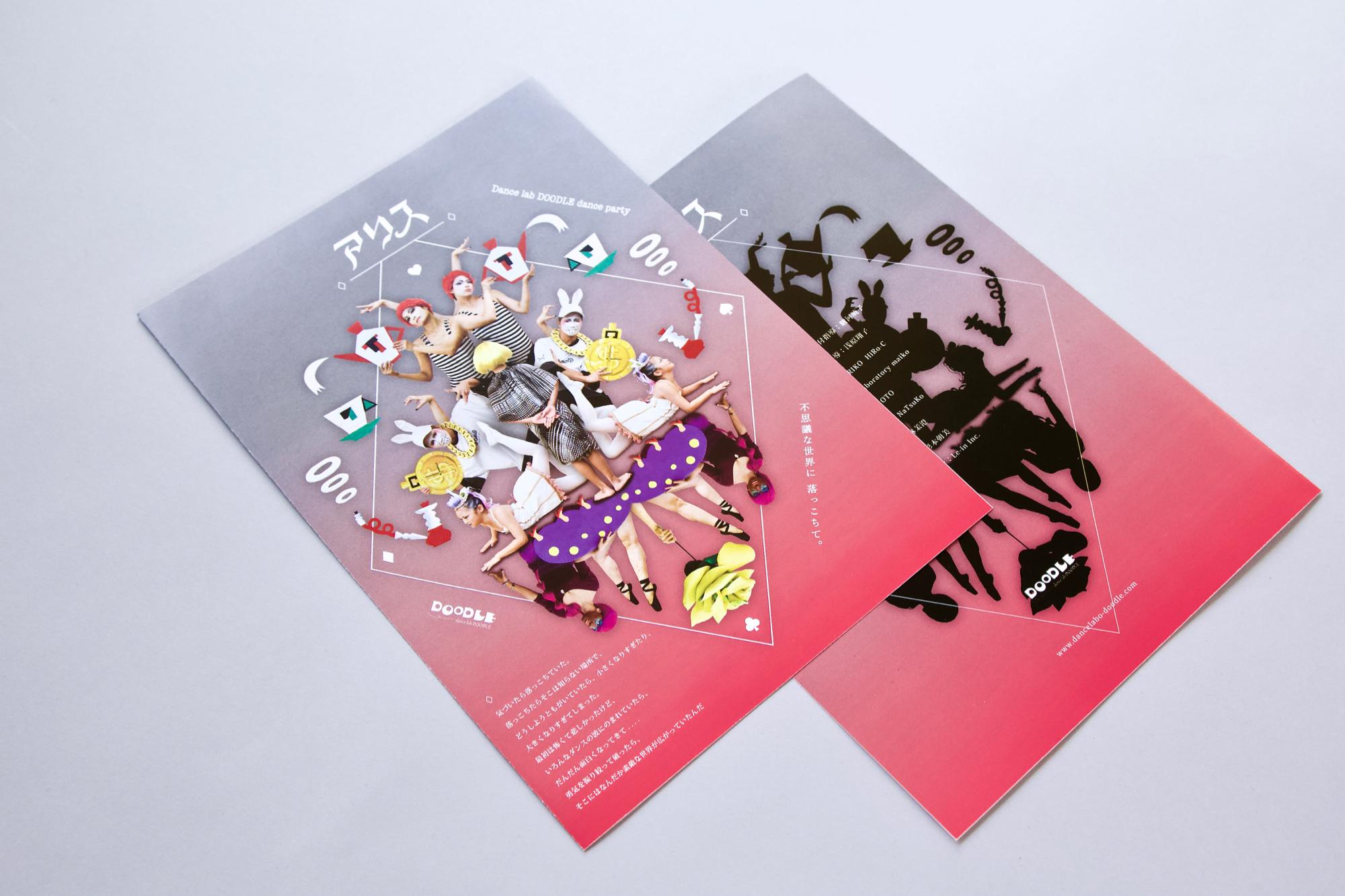 ダンス発表会 ツールデザイン |ポスターDM & プログラム
