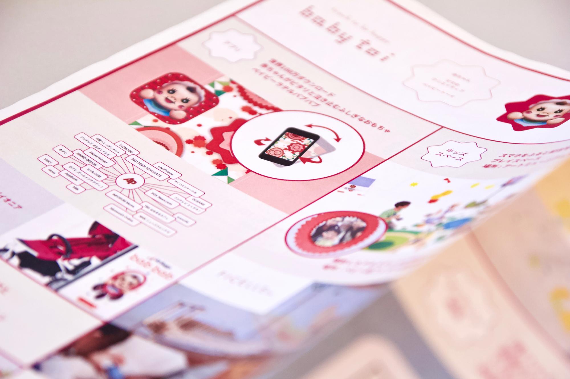 サービス紹介 チラシデザイン|A3サイズ オフセット フルカラー印刷
