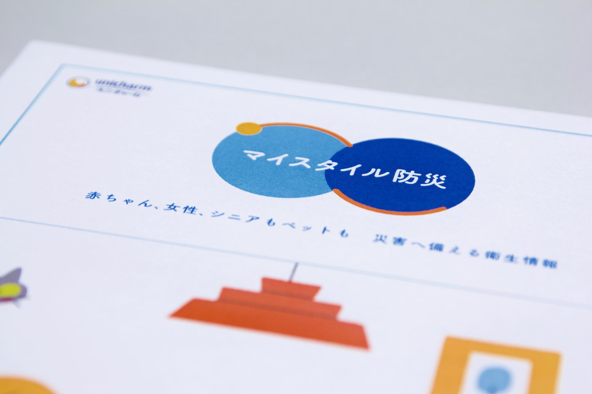 ダウンロード用PDFデザイン |防災手帳