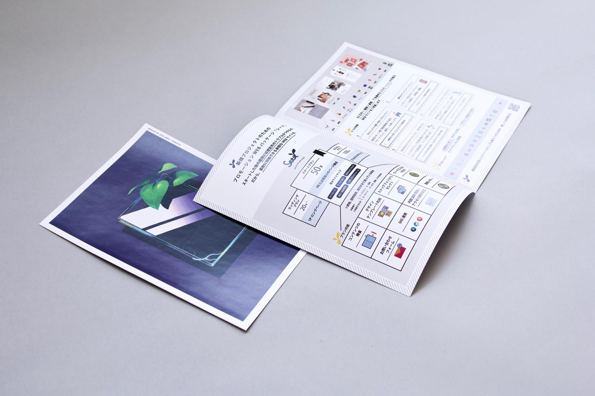 サービス紹介 リーフレットデザイン |二つ折 B5サイズ オフセット印刷 フルカラー