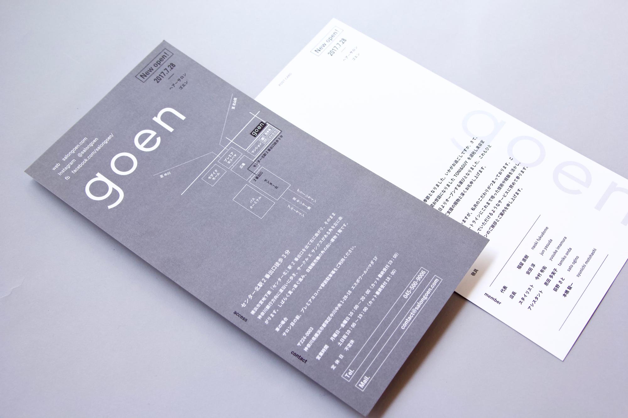 ヘアーサロン ツールデザイン |オープンDM &クライアントカード