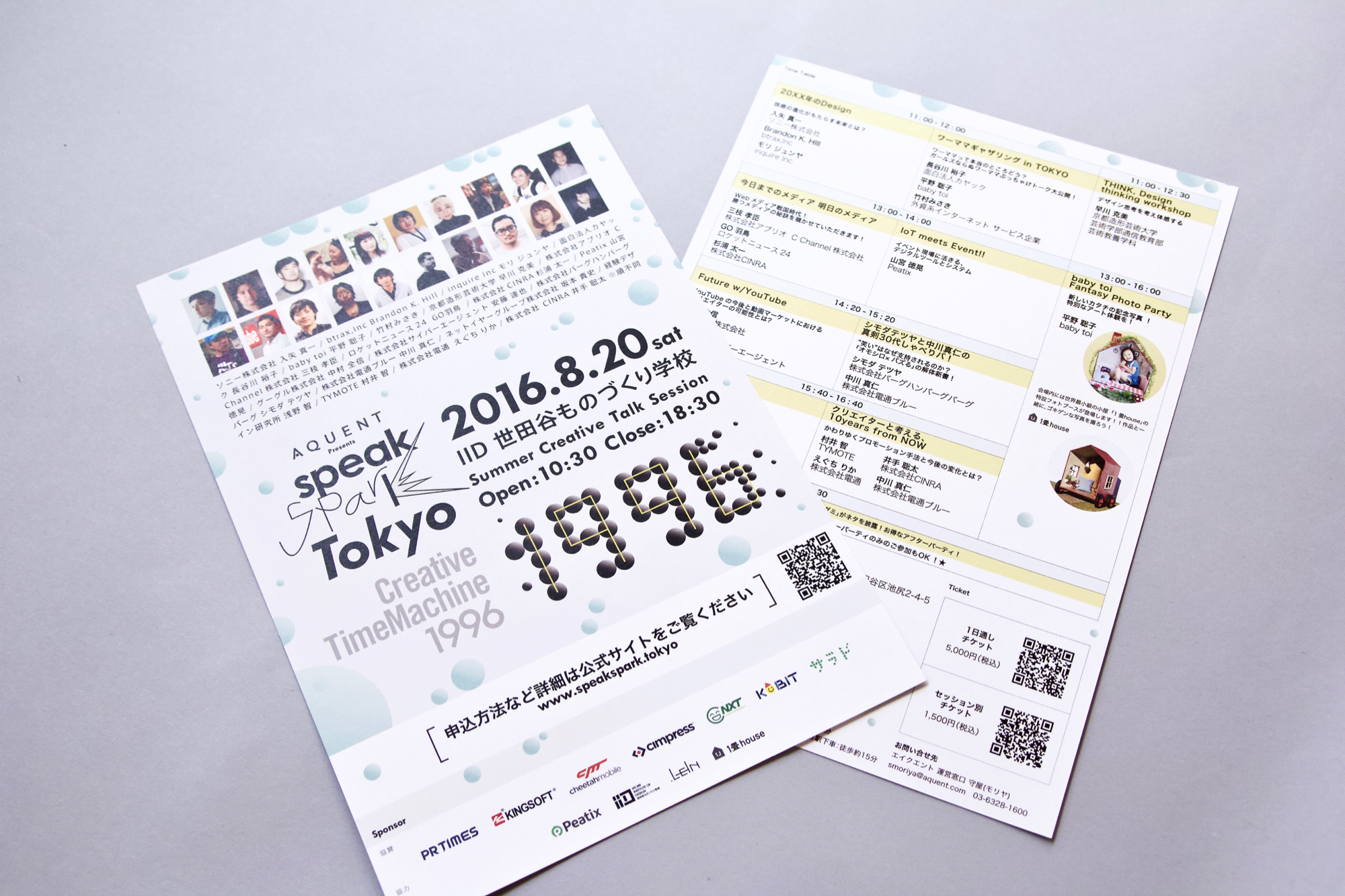 イベント告知 チラシデザイン|B5サイズ フルカラー オフセット印刷