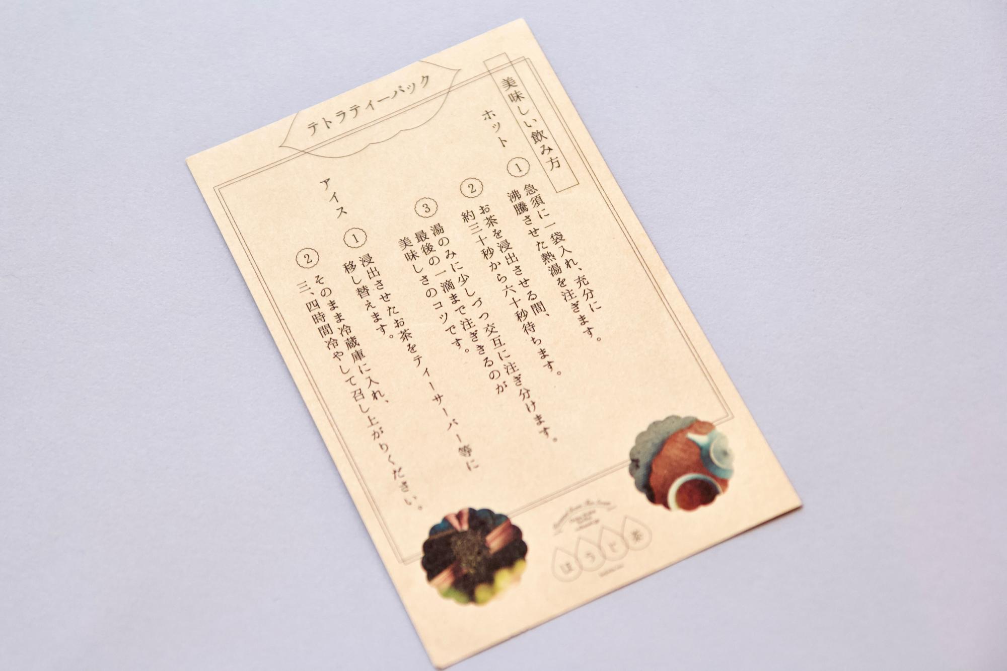 ほうじ茶スイーツ専門店 ツールデザイン |オープンDM & 商品リーフレット その他