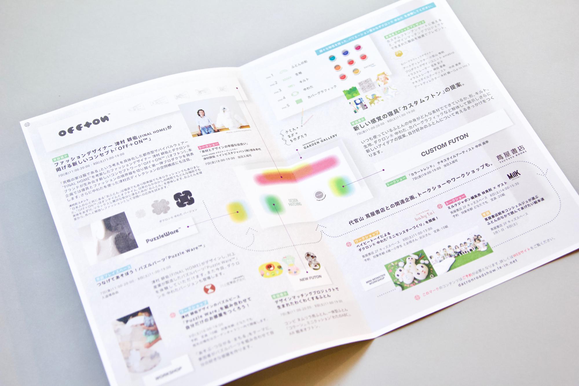 展示会 ツールデザイン|プログラム