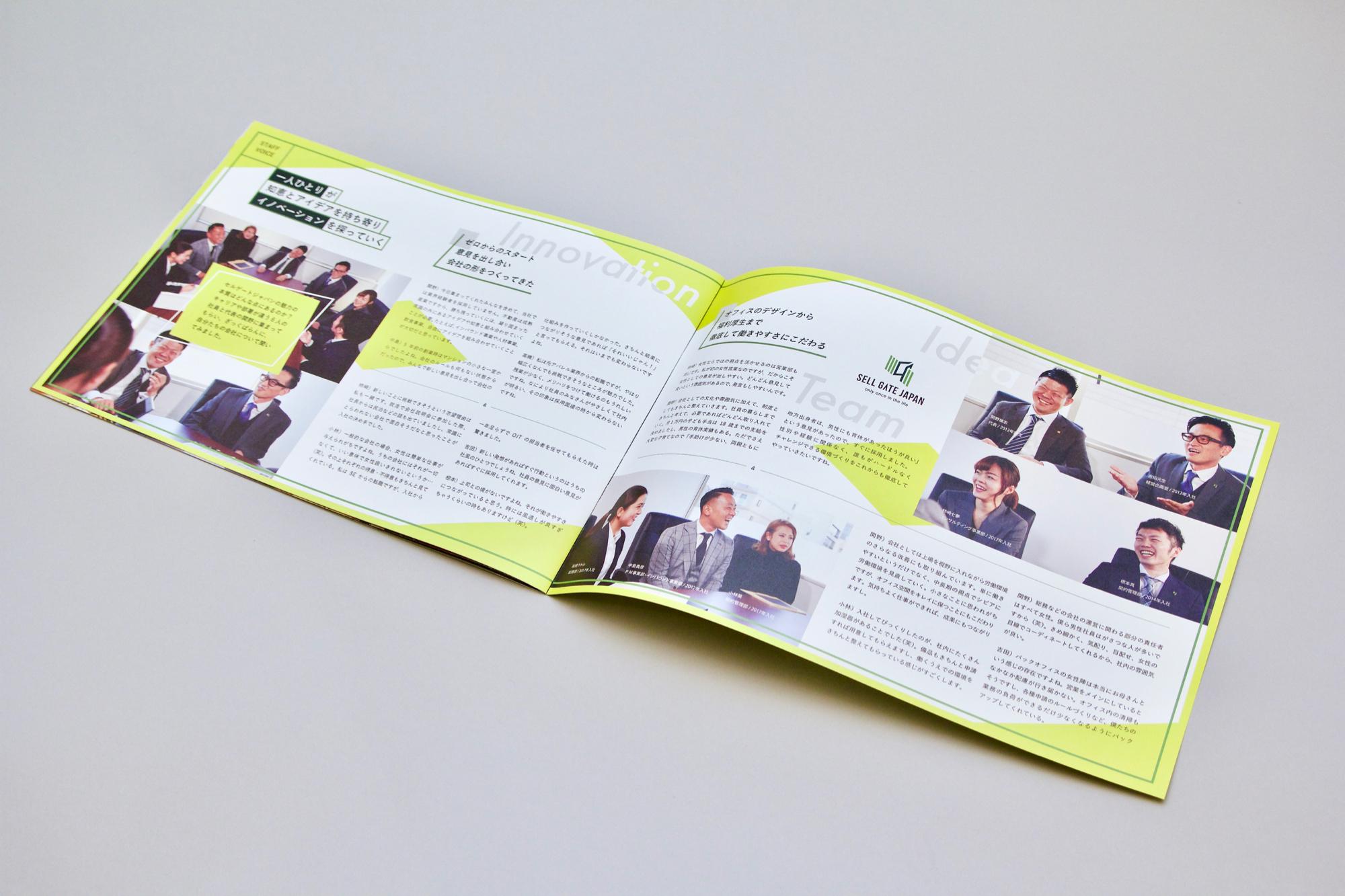 企業リーフレットデザイン  A4中綴じ冊子(横) オフセット フルカラー印刷