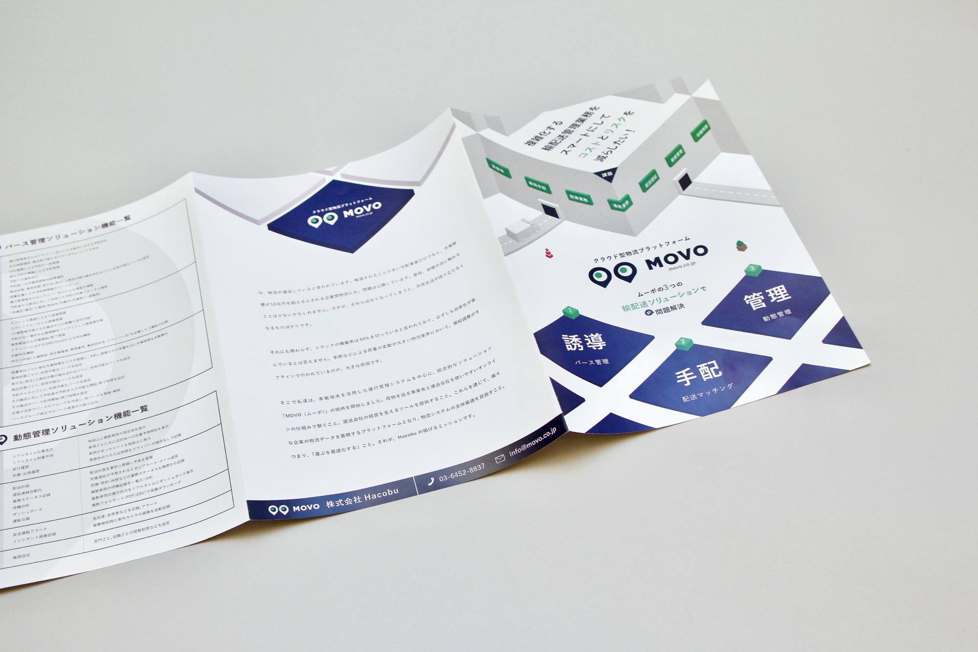 事業パンフレットデザイン |A4巻三つ折 オフセット フルカラー印刷