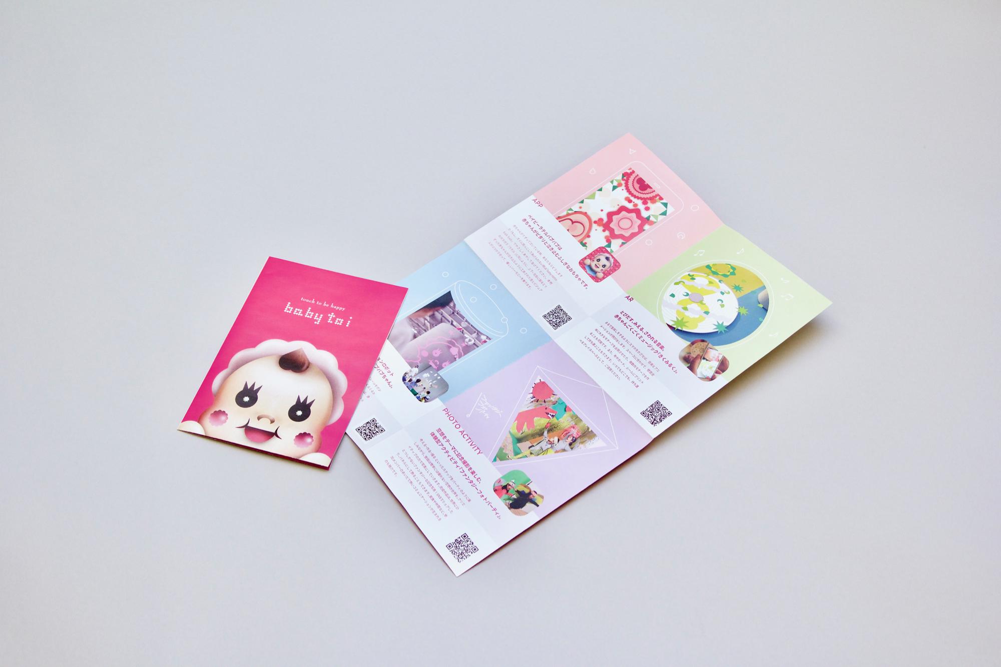 事業リーフレットデザイン |A4クロス8頁折 オフセット フルカラー印刷