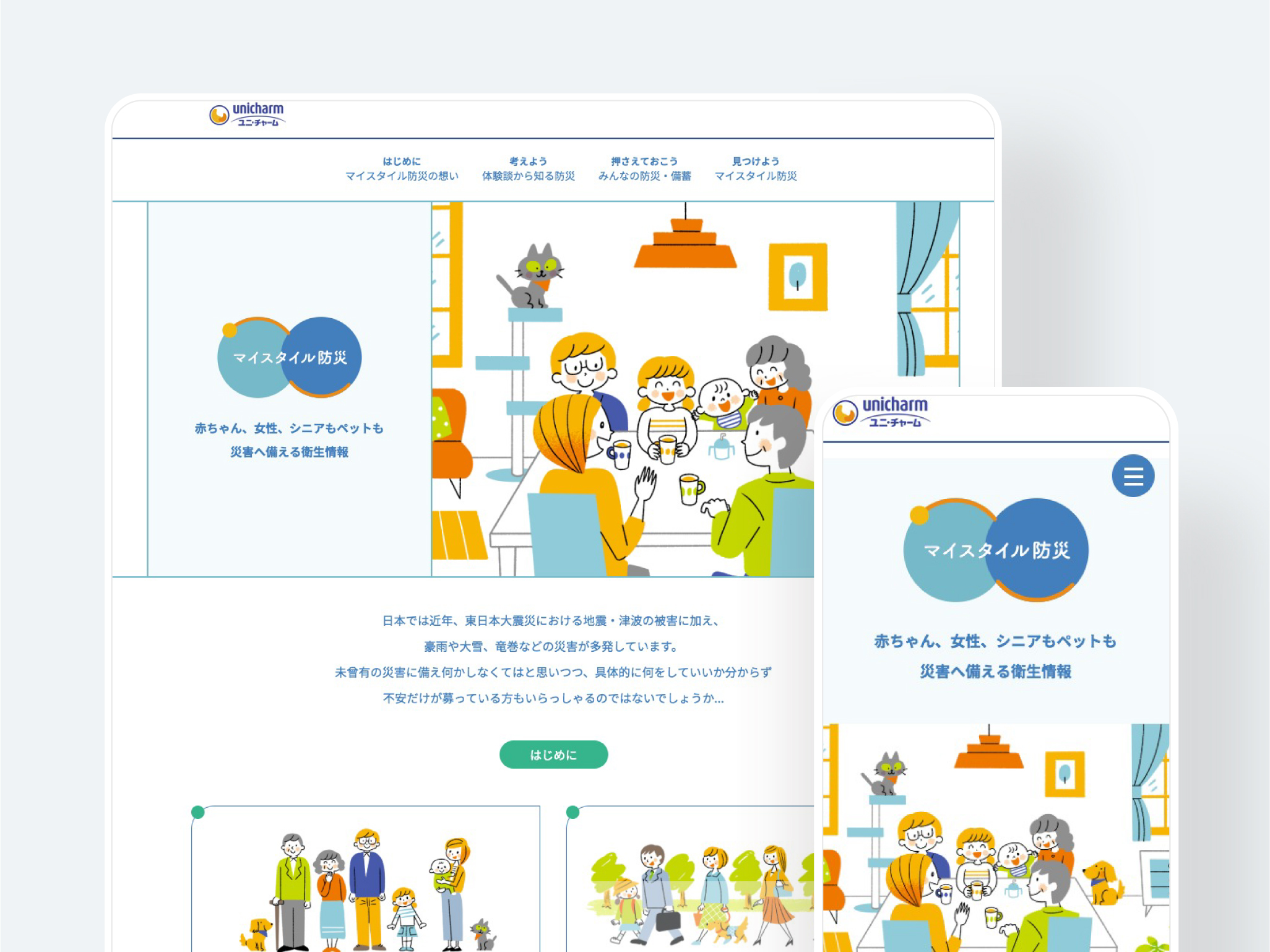 CSR防災 WEBサイト| ユニチャーム マイスタイル防災