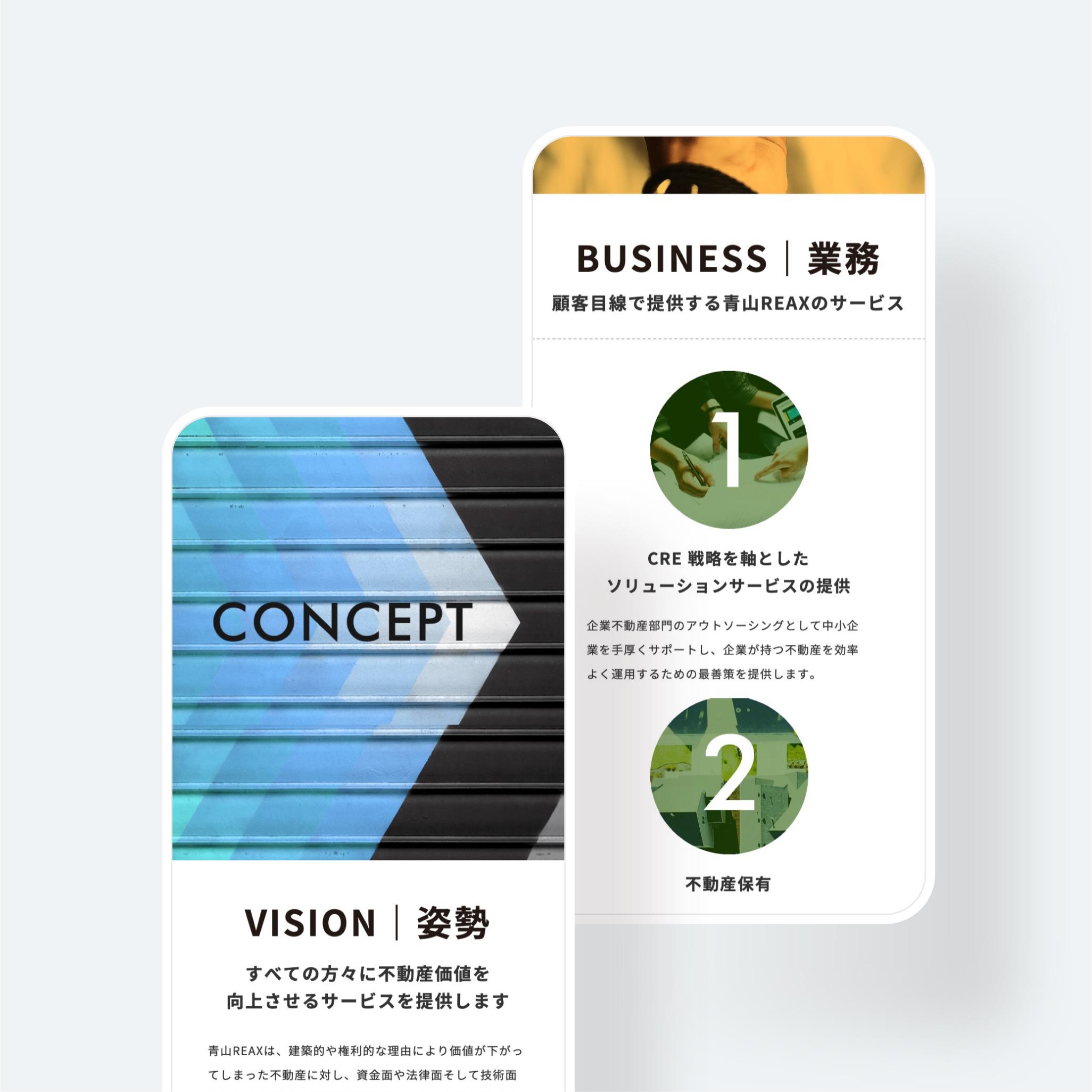不動産 WE Bサイト|青山REAX(アオヤマリアックス)