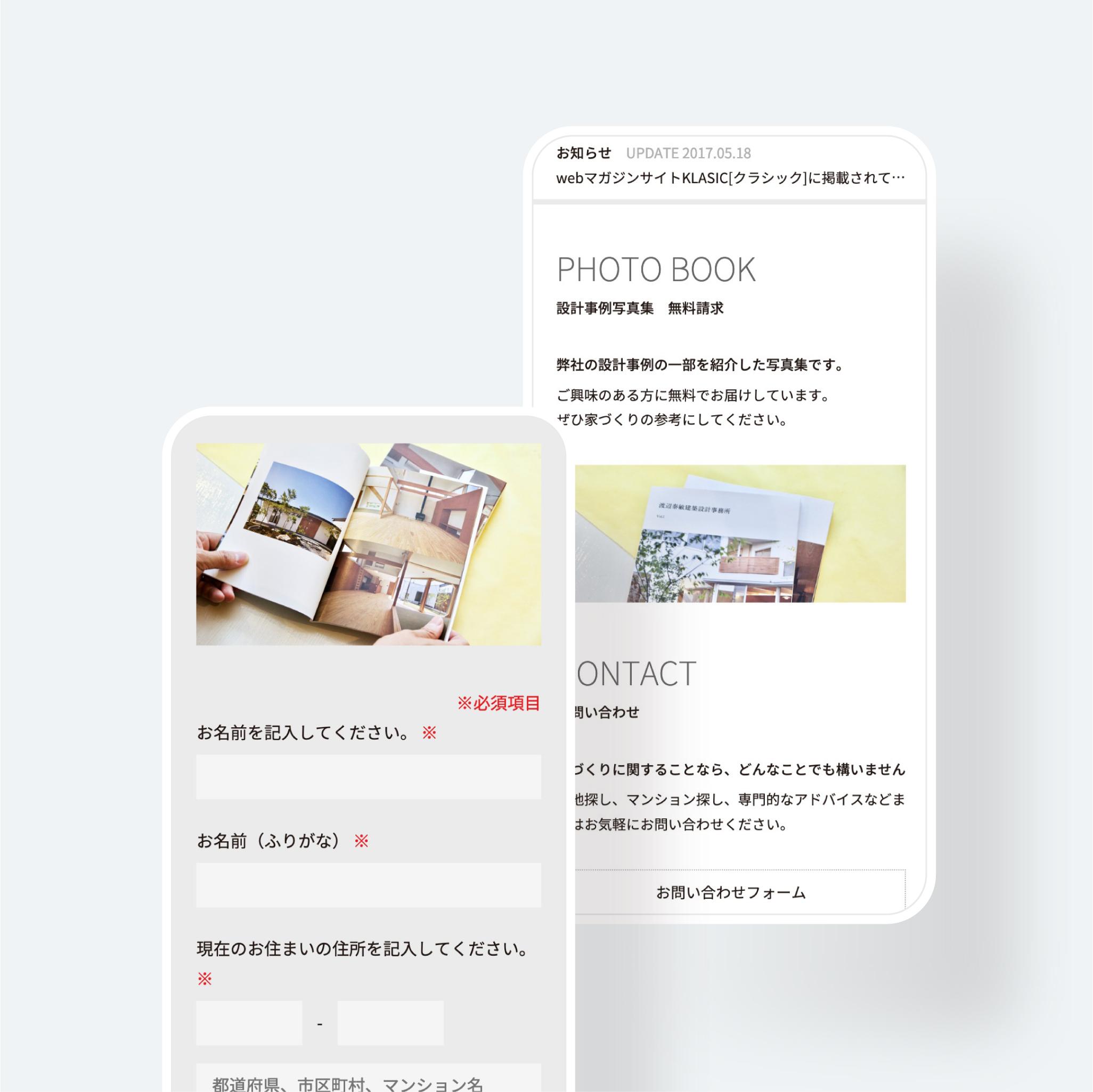 一級建築事務所|渡辺泰敏 建築設計事務所